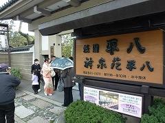 2012年Dj-net近畿グループ花見in京都の画像