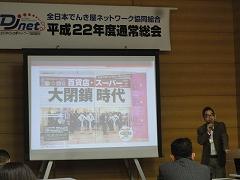 平成22年度通常総会in別府の画像