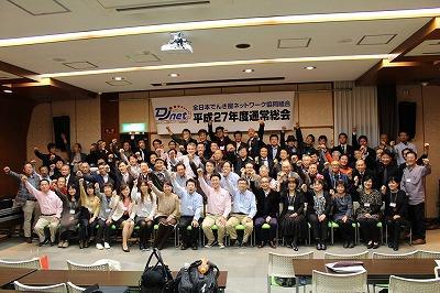 平成27年度通常総会in東京の画像