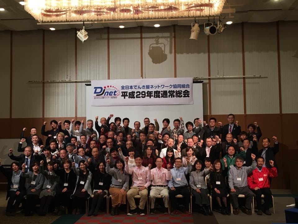 平成29年度通常総会in姫路の画像