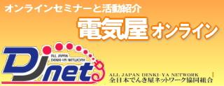 電気屋オンライン iphoneサイト