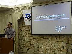30分で解る家電業界予測:平成24年総会基調講演の画像