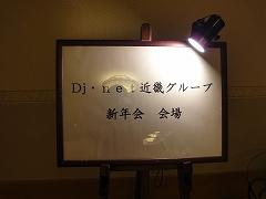 2010年Dj-net近畿グループ新年会の画像